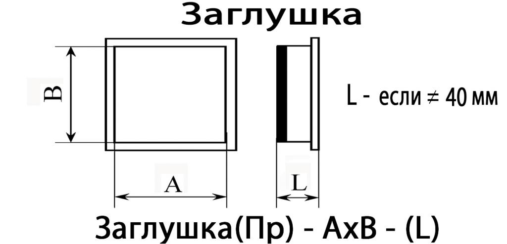 Zaglushka tortsevaya.png